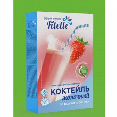 Низкокалорийные молочные коктейли — Коктейль белково-углеводный быстрорастворимый.  — Диетические продукты