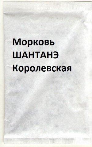 Морковь Шантанэ Королевская ч/б