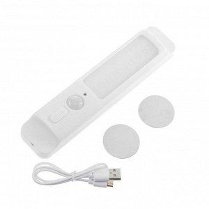Светильник мебельный светодиодный 2 Вт, 8 LED, Датчик движения, 6500K, аккум бат
