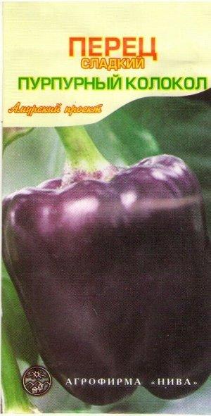 Перец Пурпурный колокол АП