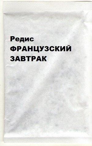 Редис Французский Завтрак ч/б