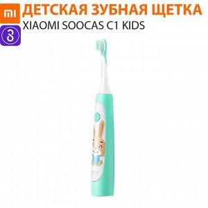 Детская электрическая зубная щетка Xiaomi Soocas C1 Kids Electric ToothBrush