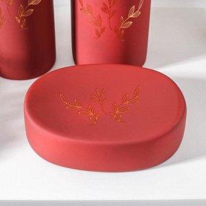 Набор аксессуаров для ванной комнаты «Венец», 3 предмета (мыльница, дозатор для мыла 300 мл, стакан), цвет красный