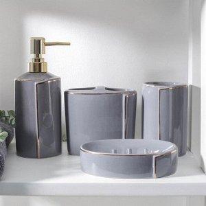 Набор аксессуаров для ванной комнаты «Лайн», 4 предмета (мыльница, дозатор для мыла 500 мл, 2 стакана), цвет серый