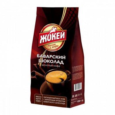 Лавка кофе и чая. Большой выбор! Быстрая доставка — Кофе  Жокей — Молотый кофе