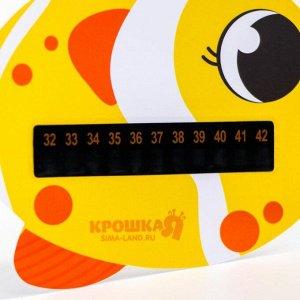 Термометр детский для воды «Морская рыбка»