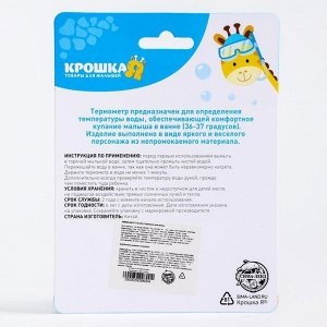 Термометр детский для воды «Кит»
