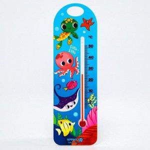 """Термометр для ванны """"Морские животные"""""""