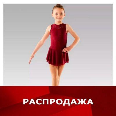 Дек*атлон-детское и взрослое.  — Детская РАСПРОДАЖА — Спорт и отдых