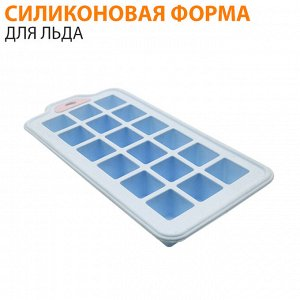 Силиконовая форма для льда / 18 ячеек