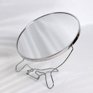 Зеркало складное-подвесное, двустороннее, с увеличением, d зеркальной поверхности 18,5 см, цвет серебряный