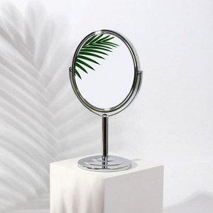 Зеркало на ножке, двустороннее, с увеличением, зеркальная поверхность 12,5 ? 14 см, цвет серебряный