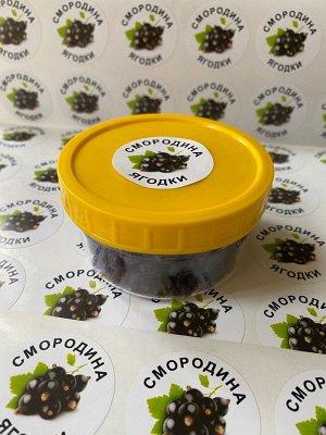 В БАНОЧКЕ Черная смородина сублимационной сушки ягоды целые, в банке  20 гр