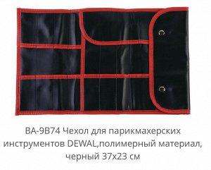 BA-9B74 Чехол для парикмахерских инструментов DEWAL,полимерный материал, черный 37х23 см