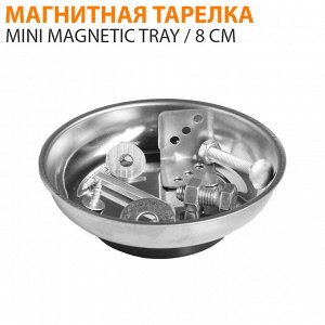 Магнитная тарелка Mini Magnetic Tray / 8 см