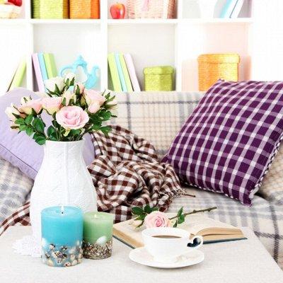 Домашний уют и комфорт💒Товары для дома — Товары для дома и уюта — Интерьер и декор