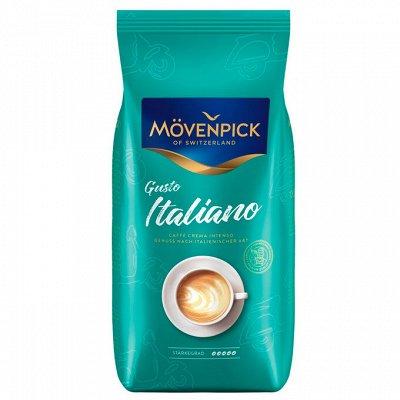 ☕Итальянский кофе LAVAZZA от 224руб. Быстрая доставка — Кофе из ГЕРМАНИЯ. Зерно и молотое