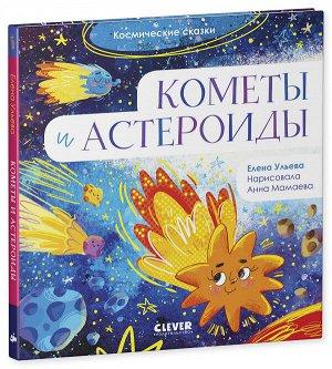 ОиР. Космические сказки. Кометы и астероиды/Ульева Е.