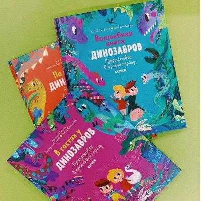 Новинки! Полезные, интересные, замечательные книжки — В гостях у динозавров — Детская литература