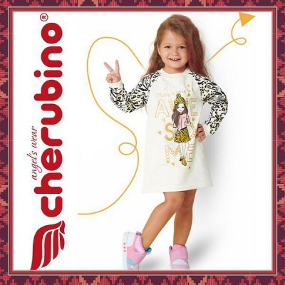 CHERUBINO детский трикотаж! Возвращение любимого бренда