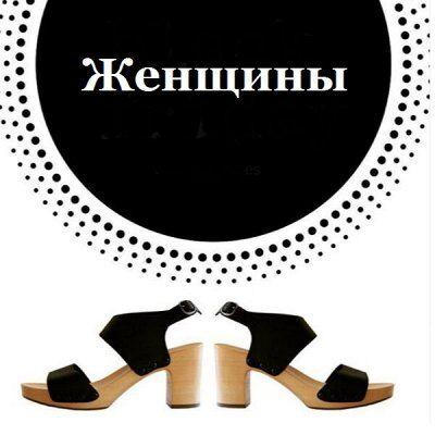 Обувь в наличии. Новое поступление от 23 ноября!  — Обувь для женщин от 299 руб — Кожаные