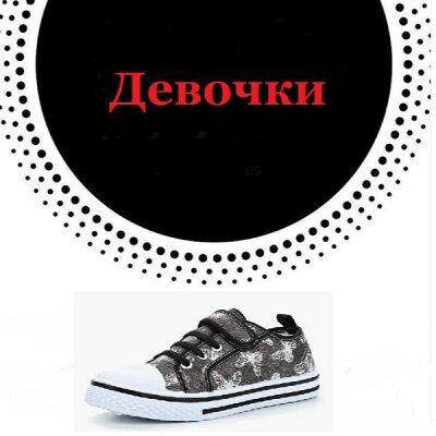 Обувь в наличии. Первые новинки весны — Обувь для девочек — Для девочек