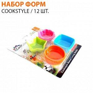 Набор силиконовых форм Cookstyle / 12 шт.