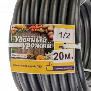 """Шланг, ПВХ, d = 12 мм (1/2""""), стенка 1.2 мм, L = 20 м, 1-слойный, «Удачный урожай», чёрный"""