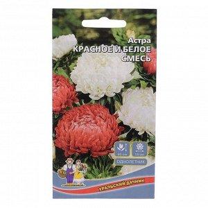 """Семена цветов Астра """"Красное и белое пионовидная"""", 0,3 г"""