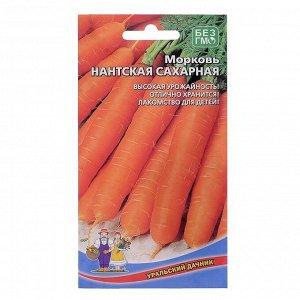 Семена Морковь Нантская Сахарная1.5 г