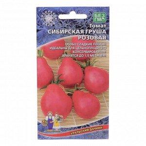 Семена Томат Сибирская Груша Розовая20 шт.