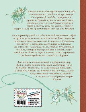 Волшебные сказки о феях и эльфах (ил. А. Бернарди)