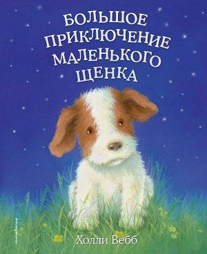 Вебб Х. Большое приключение маленького щенка (выпуск 1)