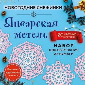 Снежинки из бумаги «Январская метель» (200х200 мм, набор для вырезания, 16 стр., в европодвесе)