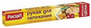 ПАКЛАН Рукав для запекания 29,5 см**5 м