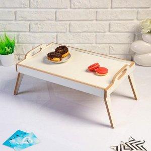 Столик для завтрака, с ручками «Сканди», 47?30?21 см, белый, с ламинацией