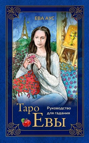 Аус Е. Таро Евы (79 карт и руководство для гадания в подарочном оформлении)