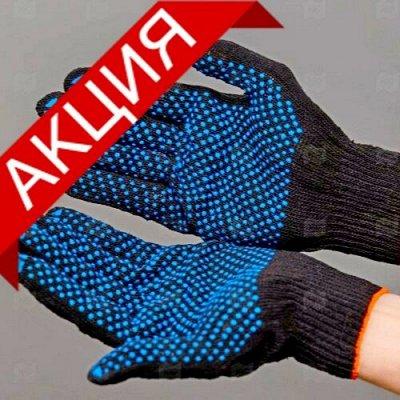 ✌ ОптоFFкa*Всё в наличии*Коврики детские* — Перчатки рабочие от 19 руб. — Спортивные перчатки и варежки