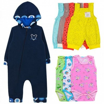 Классная одежда для малышей. Быстрая доставка — Боди, комбинезоны, комплекты