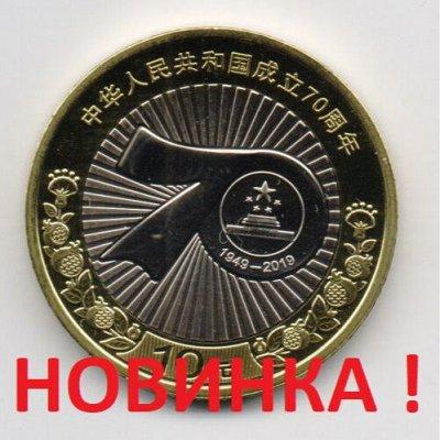 Я- коллекционер! Монеты в наличии. Новинки.  — Новинки! Юбилейка Китая — Монеты