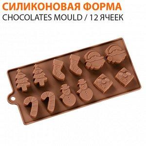 Силиконовая форма для шоколада Chocolates Mould / 12 ячеек 21 x 10,5 см