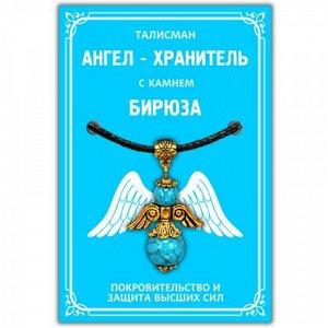"""AH001-G Талисман """"Ангел-хранитель"""" с камнем бирюза (синт.) 3,5см"""