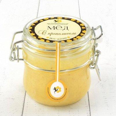 Мёд и Конфитюр🌺 Сладко- Здорово Жить — Мёд* фасованный — Мед