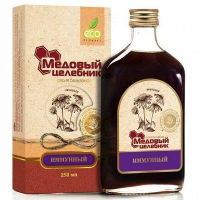 Мёд и Конфитюр🌺 Сладко- Здорово Жить — Бальзамы* на Меду — Сиропы и топпинги
