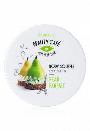 Суфле для тела «Грушевое парфе» Beauty Cafe
