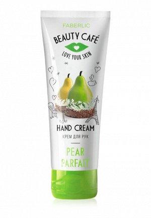 Питательный крем для рук «Грушевое парфе» Beauty Cafe