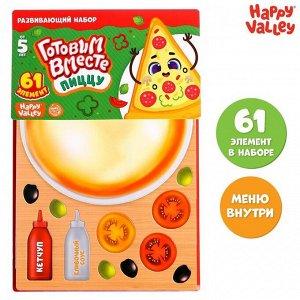 Игровой набор «Готовим вместе пиццу»