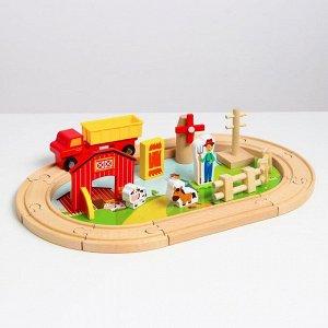 Деревянная игрушка «Железная дорога + ферма» 23 детали, 32*5*17 см