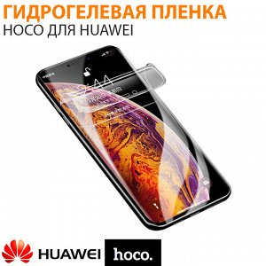 Прозрачная гидрогелевая пленка Hoco для Huawei P30 Lite