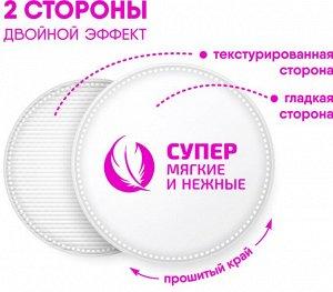 Двусторонние ватные диски с пресс-линией серия Red